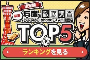 兵庫のiPhone・スマートフォン修理店ランキング