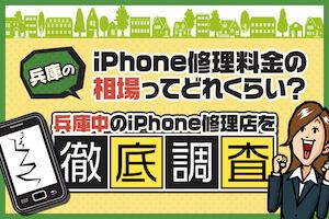 兵庫エリアのiPhone修理価格を徹底調査