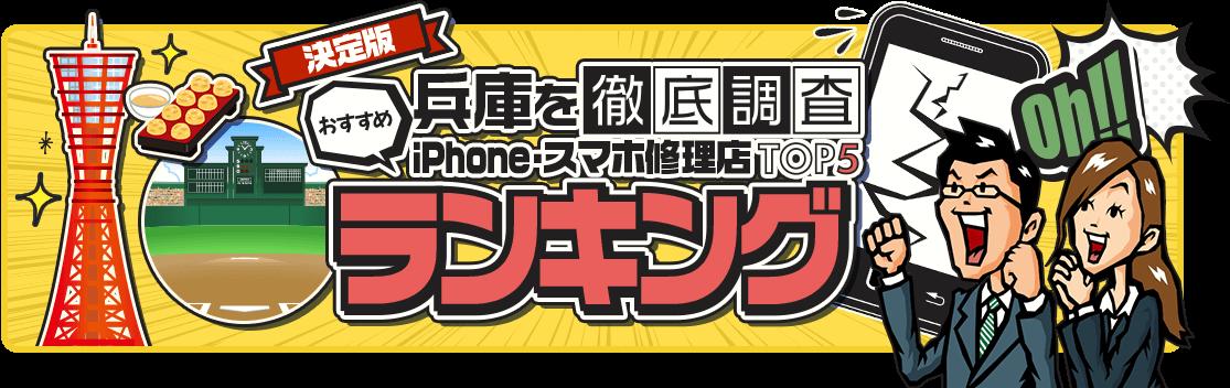 兵庫を徹底調査 iPhone・スマホ修理店TOP5ランキング