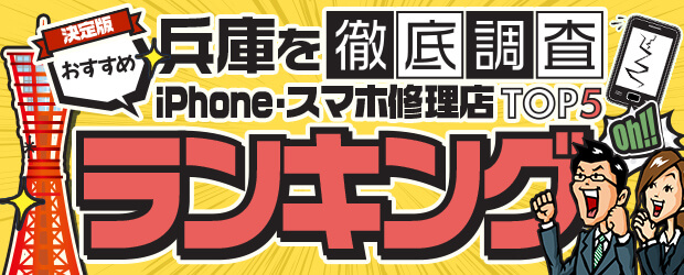 兵庫を徹底調査!iphone・スマホ修理店TOP5ランキング