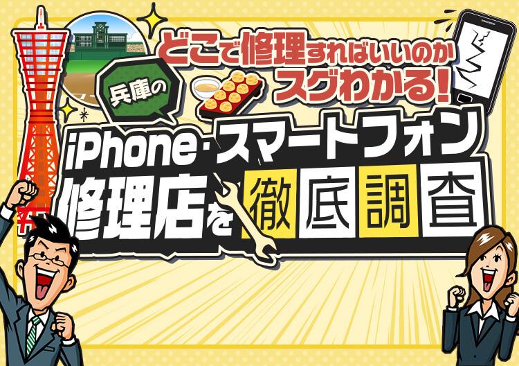 兵庫のiPhone・スマートフォン修理店を徹底調査