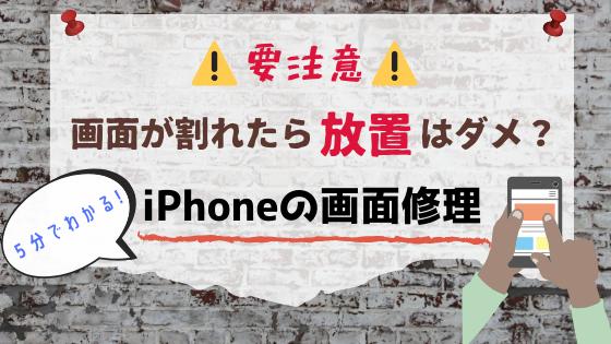 【要注意】画面が割れたら放置はダメ?5分でわかるiPhone修理