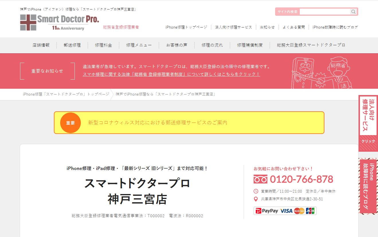 スマートドクタープロ神戸三宮店