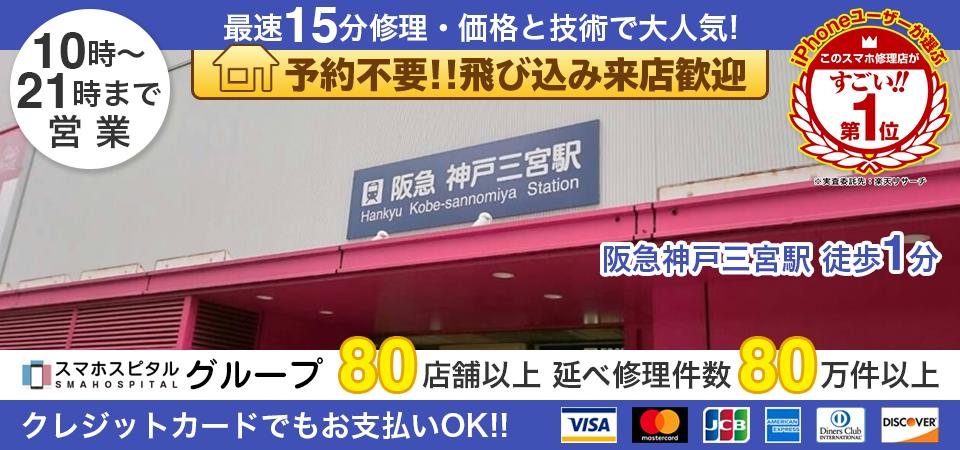 スマホスピタル神戸三宮店