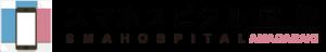 スマホスピタル尼崎ロゴ