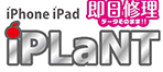 アイプラントロゴ