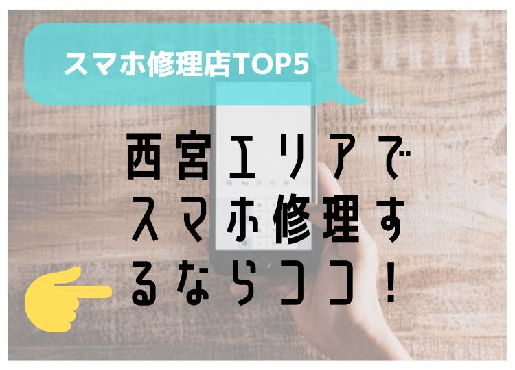 【スマホ修理店TOP5】西宮エリアでスマホ修理するならココ!