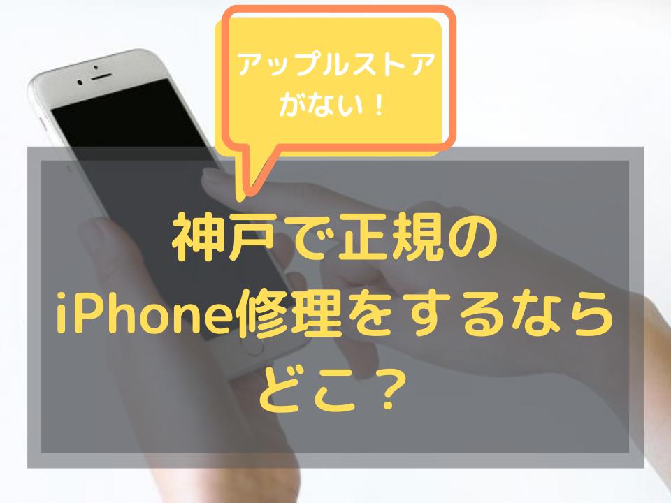 アップルストアがない!神戸で正規のiPhone修理をするならどこ?