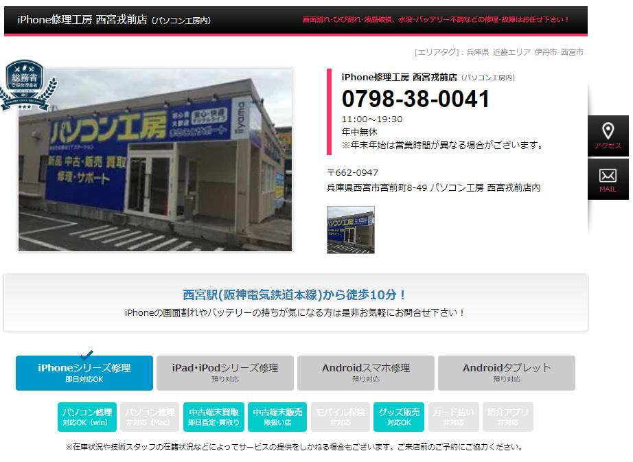 iPhone修理工房西宮戎前店の店舗画像